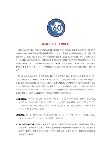 Japanese version of SCAR Fact Sheet, February 2018