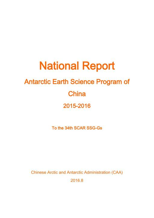 National Report Antarctic Earth Science Program of China 2015-2016