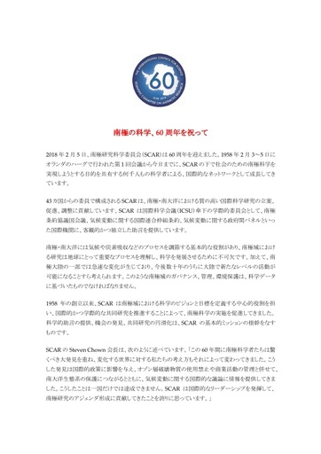 Japanese version of SCAR's 60th Anniversary Press Release